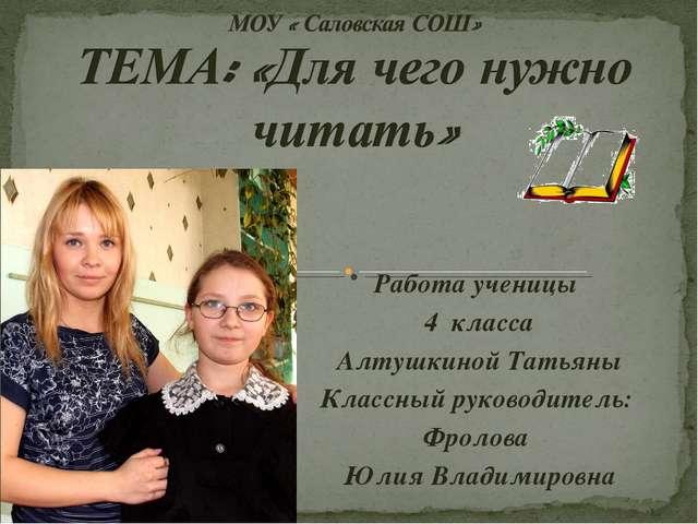 Работа ученицы 4 класса Алтушкиной Татьяны Классный руководитель: Фролова Юли...