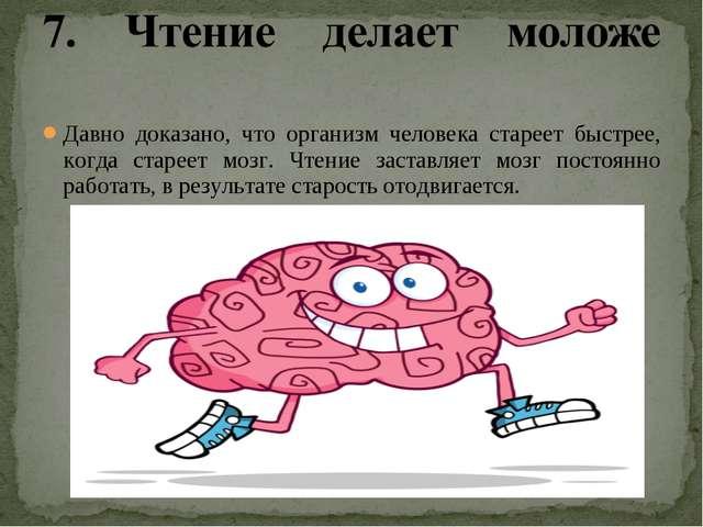 Давно доказано, что организм человека стареет быстрее, когда стареет мозг. Чт...