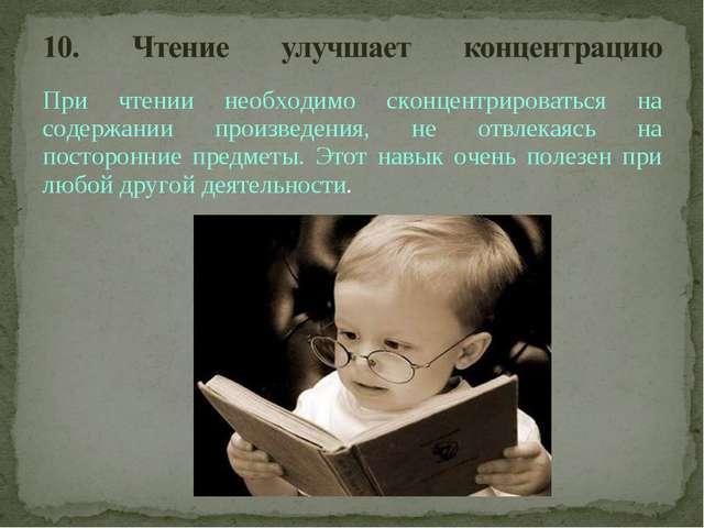 При чтении необходимо сконцентрироваться на содержании произведения, не отвле...
