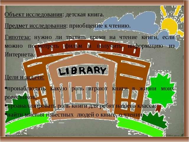Объект исследования: детская книга. Предмет исследования: приобщение к чтению...