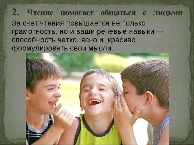 За счет чтения повышается не только грамотность, но и ваши речевые навыки — с...