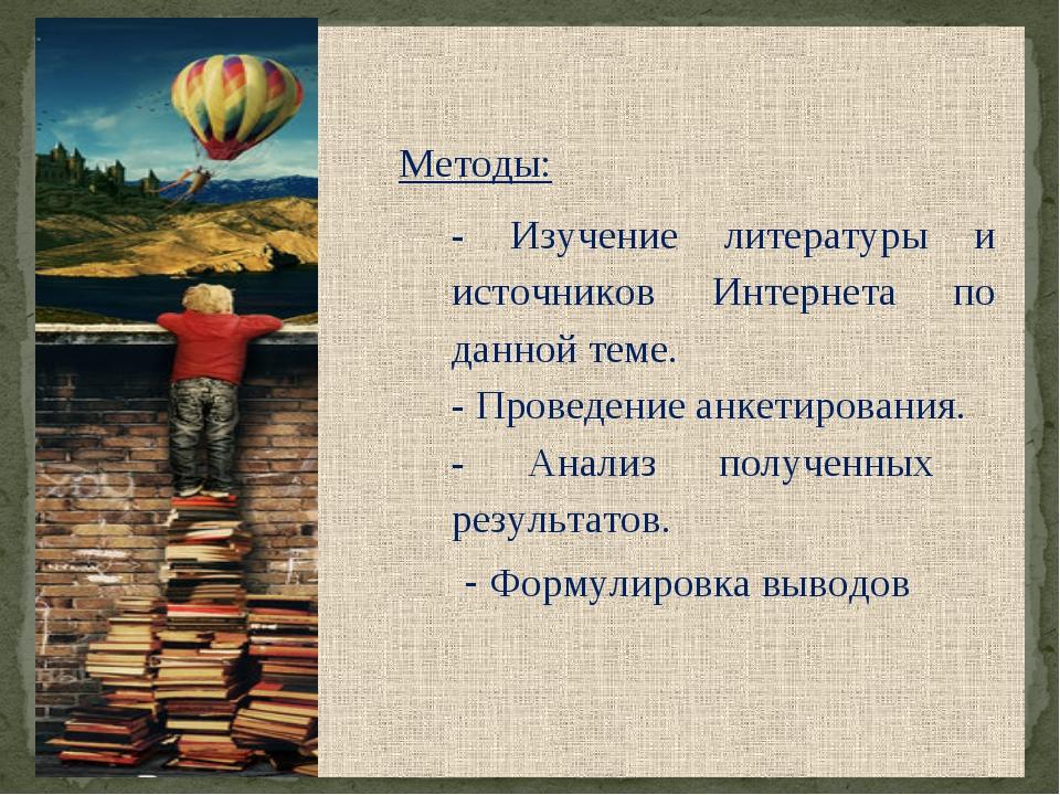 Методы: - Изучение литературы и источников Интернета по данной теме. - Прове...