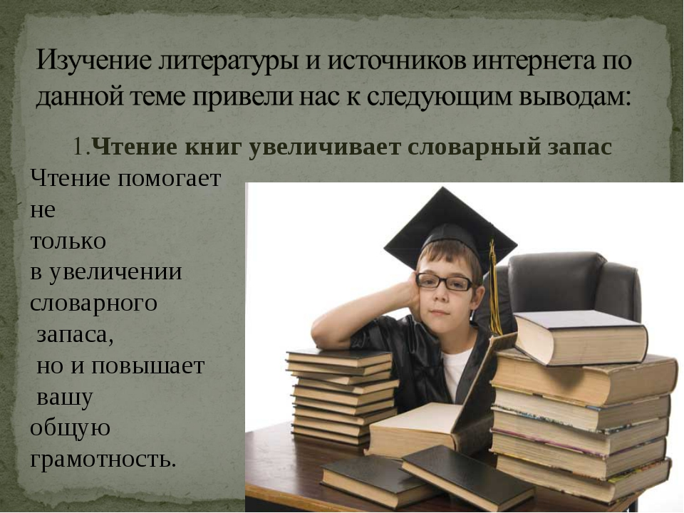 1.Чтение книг увеличивает словарный запас Чтение помогает не только в увеличе...