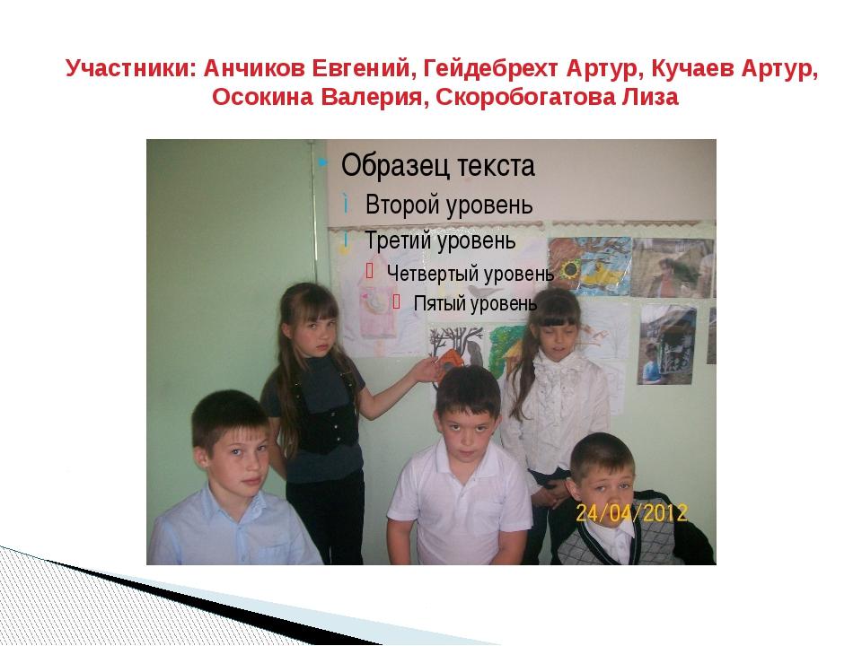 Участники: Анчиков Евгений, Гейдебрехт Артур, Кучаев Артур, Осокина Валерия,...