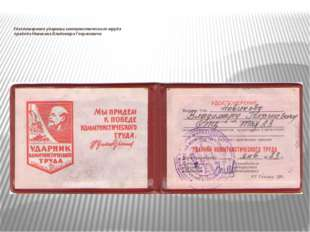 Удостоверение ударника коммунистического труда прадеда Новикова Владимира Ге