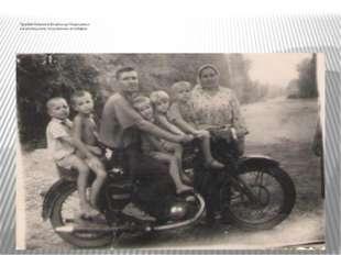 Прадед Новиков Владимир Георгиевич на мотоцикле, полученном в подарок