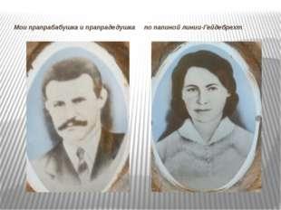 Мои прапрабабушка и прапрадедушка по папиной линии-Гейдебрехт.