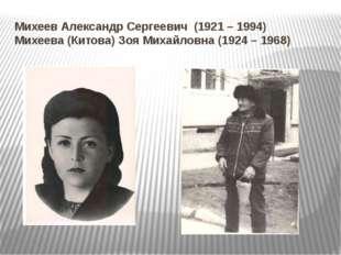 Михеев Александр Сергеевич (1921 – 1994) Михеева (Китова) Зоя Михайловна (192