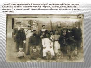 Третий слева прапрапрадед Чигрин Андрей и прапрапрабабушка Чигрина Кристина,