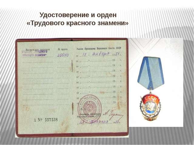 Удостоверение и орден «Трудового красного знамени»