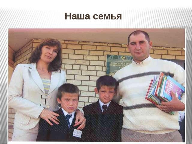 Наша семья