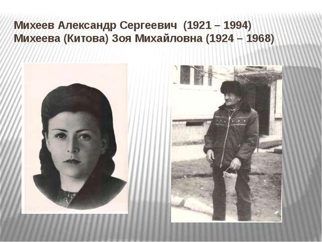 Михеев Александр Сергеевич (1921 – 1994) Михеева (Китова) Зоя Михайловна (192...