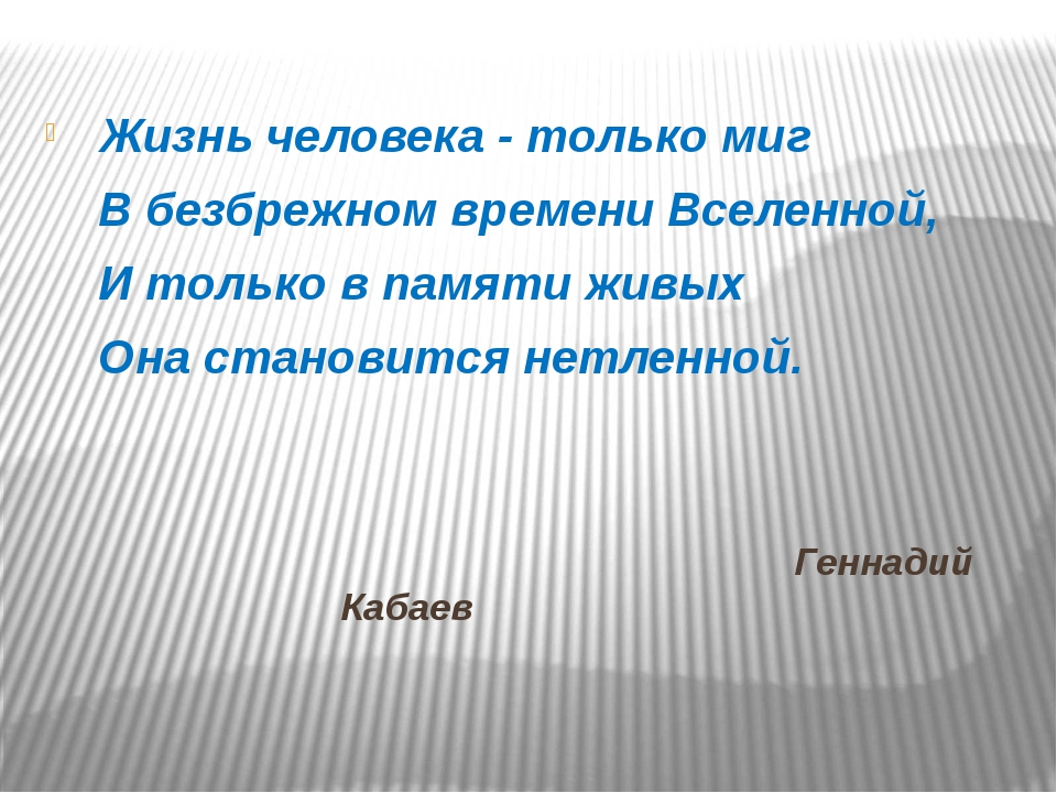 Жизнь человека - только миг В безбрежном времени Вселенной, И только в памят...