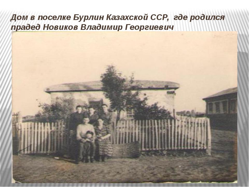 Дом в поселке Бурлин Казахской ССР, где родился прадед Новиков Владимир Георг...