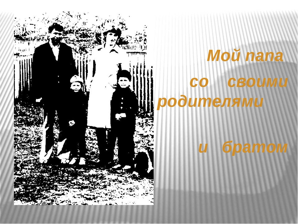 Мой папа со своими родителями и братом