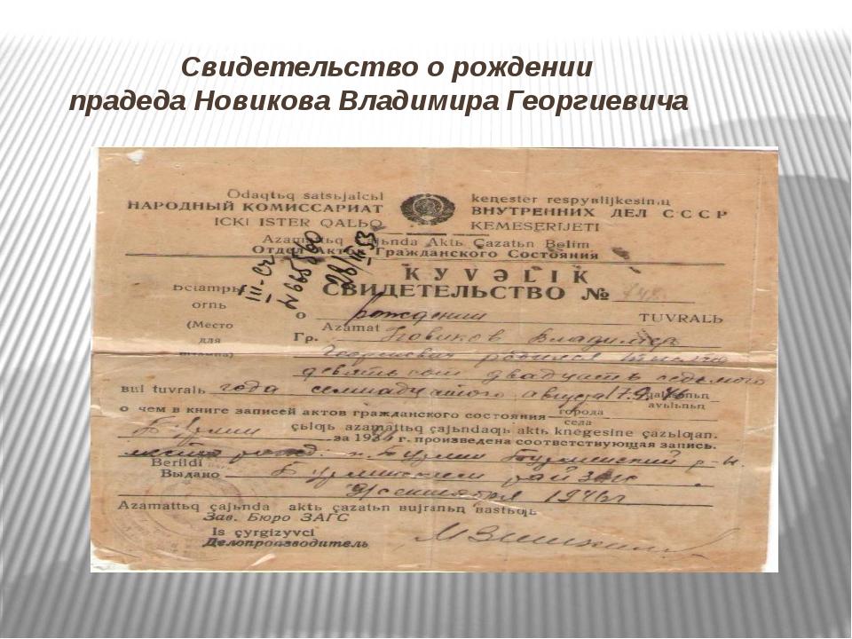 Свидетельство о рождении прадеда Новикова Владимира Георгиевича