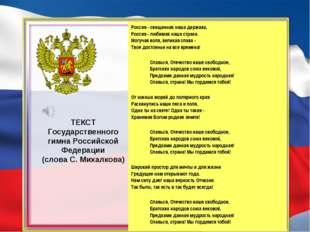ТЕКСТ Государственного гимна Российской Федерации (слова С. Михалкова) Россия