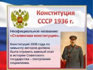 Неофициальное название: «Сталинская конституция». Конституция 1936 года по за