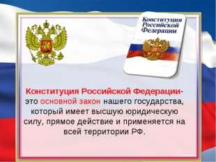 Конституция Российской Федерации- это основной закон нашего государства, кото