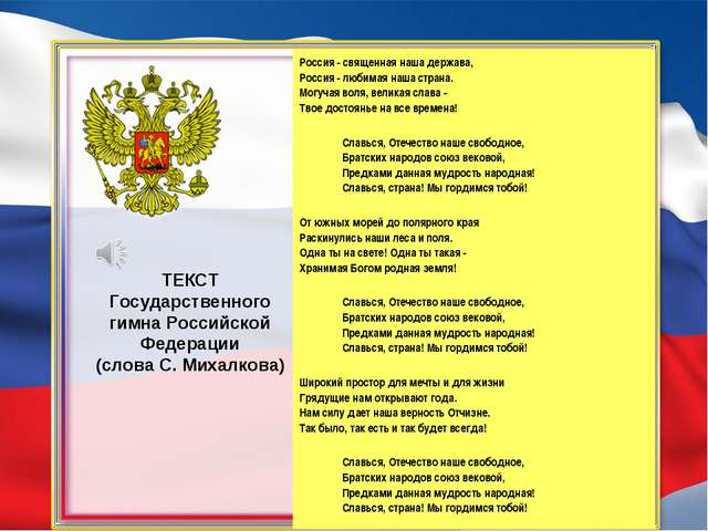 ТЕКСТ Государственного гимна Российской Федерации (слова С. Михалкова) Россия...