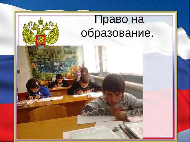 Право на образование.