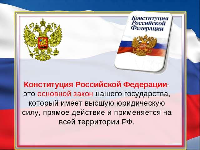 Конституция Российской Федерации- это основной закон нашего государства, кото...