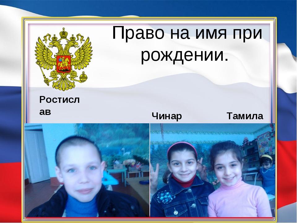 Право на имя при рождении. Ростислав Чинар Тамила