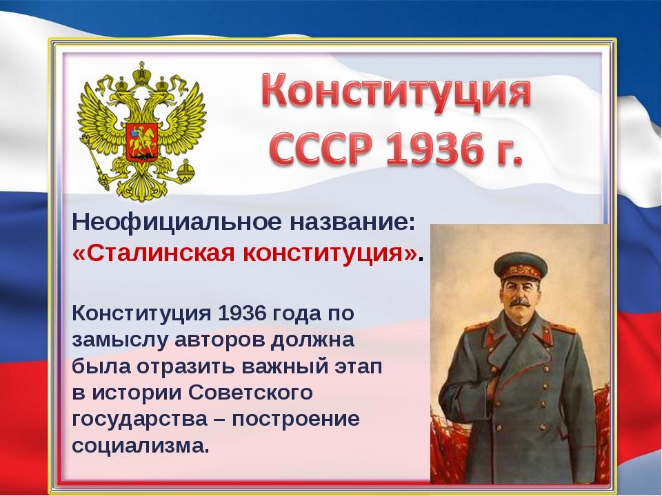 Неофициальное название: «Сталинская конституция». Конституция 1936 года по за...
