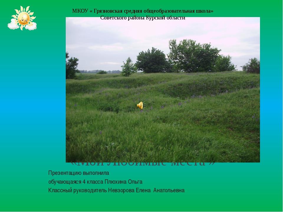 «Мои Любимые места » Презентацию выполнила обучающаяся 4 класса Плюхина Ольга...