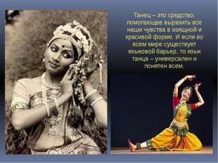 Танец – это средство, помогающее выразить все наши чувства в изящной и красив