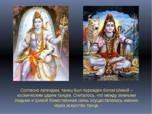 Согласно легендам, танец был порожден богом Шивой – космическим царем танцев.