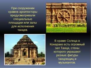 При сооружении храмов архитекторы предусматривали специальные площадки или за