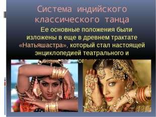 Система индийского классического танца Ее основные положения были изложены в