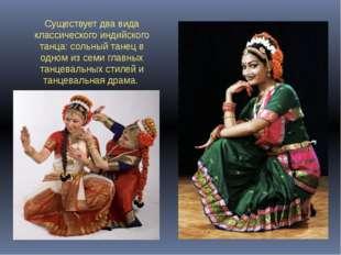 Существует два вида классического индийского танца: сольный танец в одном из