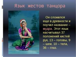 Язык жестов танцора Он сложился еще в древности и поучил название – мудра. Эт