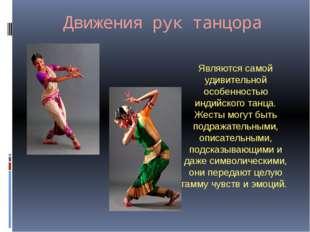 Движения рук танцора Являются самой удивительной особенностью индийского танц