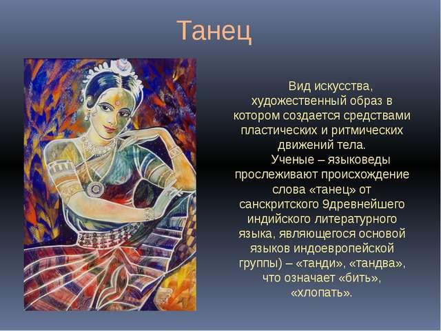 Танец Вид искусства, художественный образ в котором создается средствами плас...