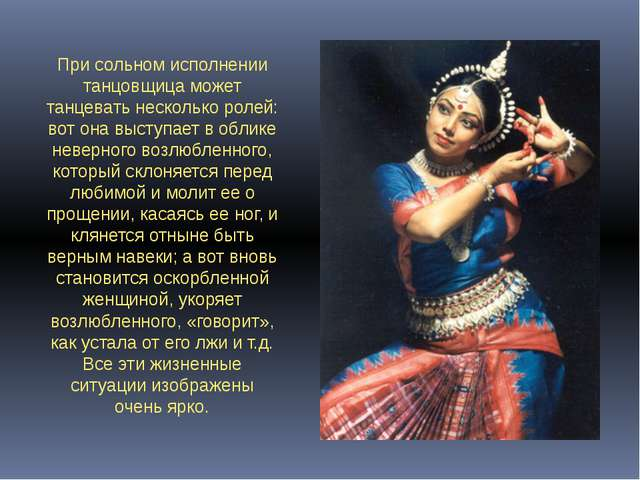 При сольном исполнении танцовщица может танцевать несколько ролей: вот она вы...