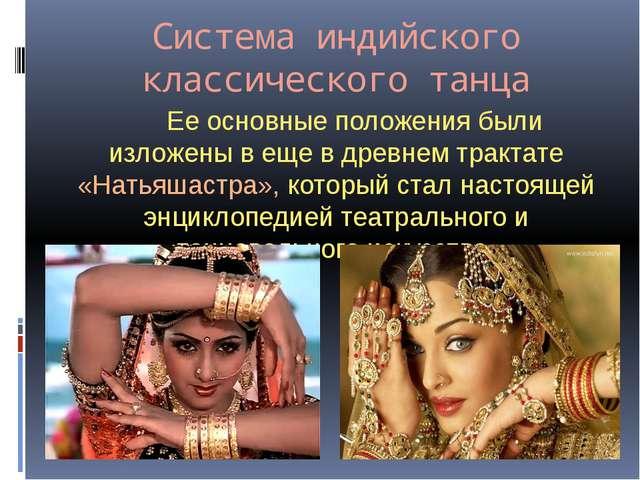 Система индийского классического танца Ее основные положения были изложены в...
