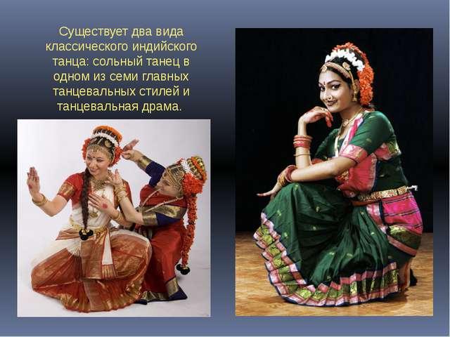 Существует два вида классического индийского танца: сольный танец в одном из...
