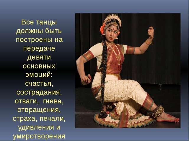 Все танцы должны быть построены на передаче девяти основных эмоций: счастья,...