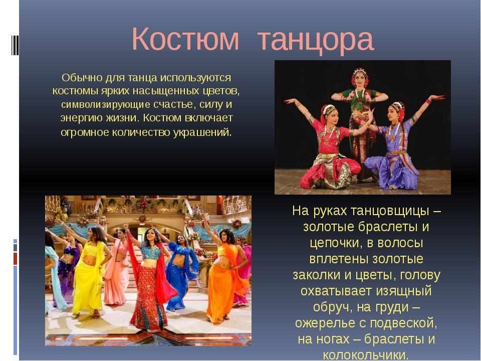 Костюм танцора Обычно для танца используются костюмы ярких насыщенных цветов,...