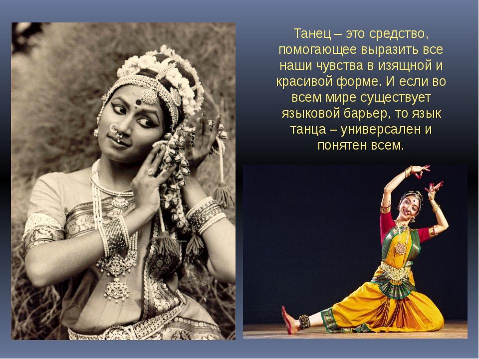 Танец – это средство, помогающее выразить все наши чувства в изящной и красив...