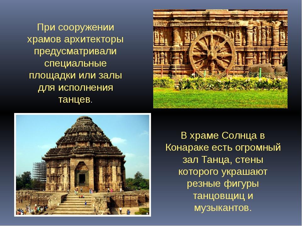 При сооружении храмов архитекторы предусматривали специальные площадки или за...