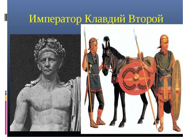 Император Клавдий Второй