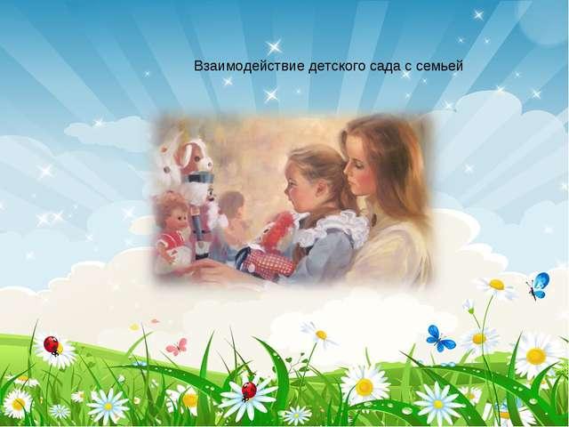 Взаимодействие детского сада с семьей