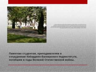 Памятник студентам, преподавателям и сотрудникам Кабардино-Балкарского пединс