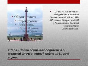 Стела «Слава воинам-победителям в Великой Отечественной войне 1941-1945 годов