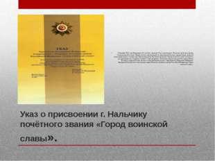 Указ о присвоении г. Нальчику почётного звания «Город воинской славы». 25 дек