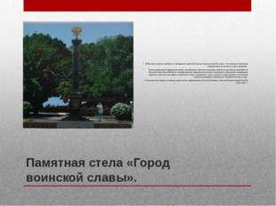 Памятная стела «Город воинской славы». В Нальчике началась работа по возведен